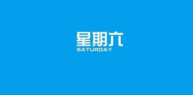 2021年5月29日微语简报:魅族宣布将接入鸿蒙系统,5月31日召开发布会