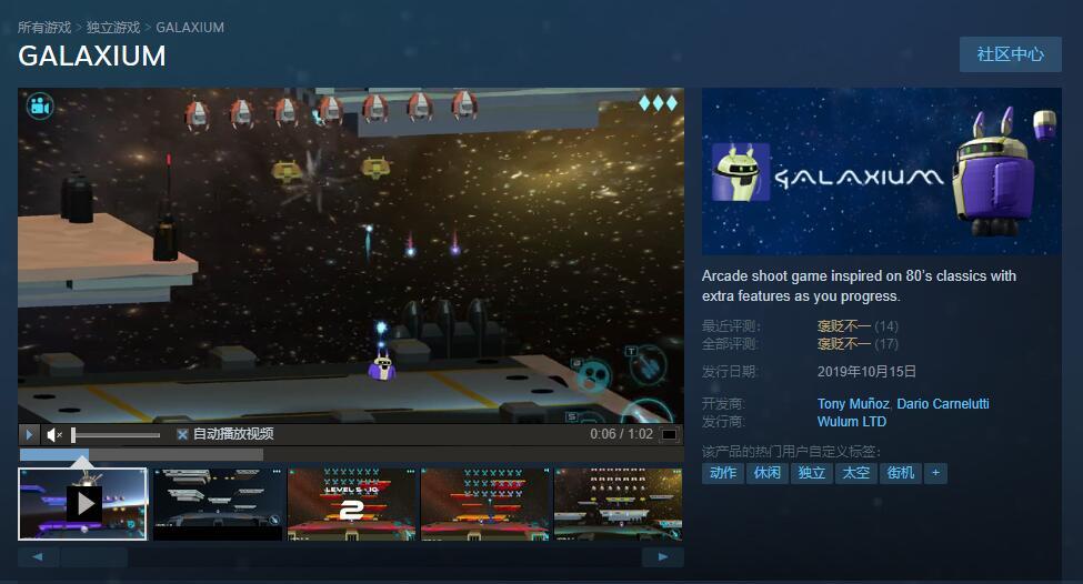 Steam喜加一:《GALAXIUM》太空射击游戏