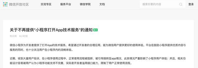 微信宣布将不再提供小程序打开App技术服务