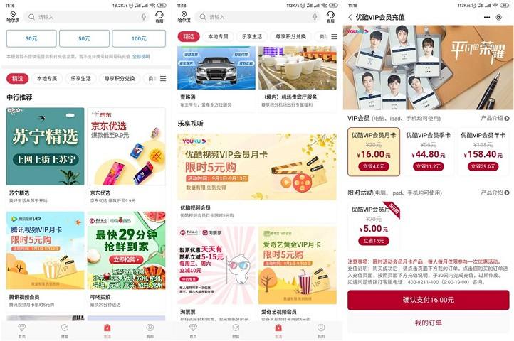 中国银行app5元买各大平台视频会员月卡