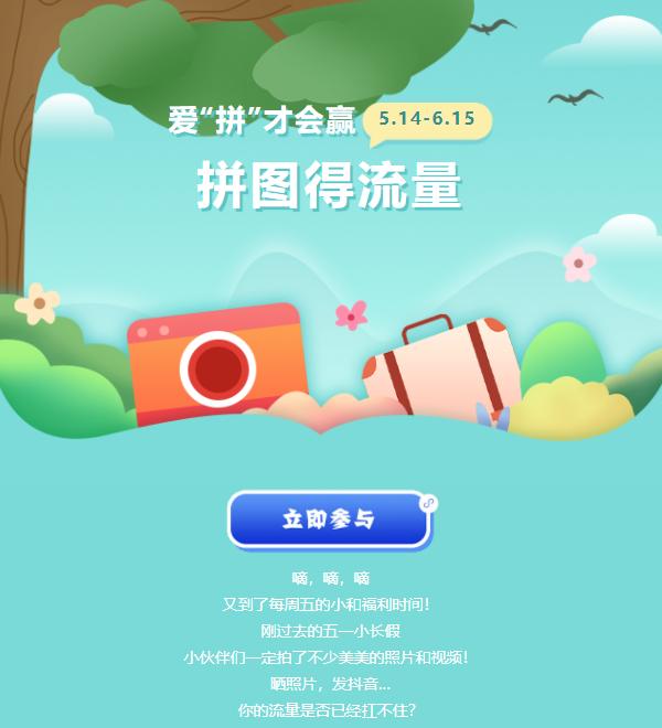 中国和粉俱乐部拼图得200M~6GB流量