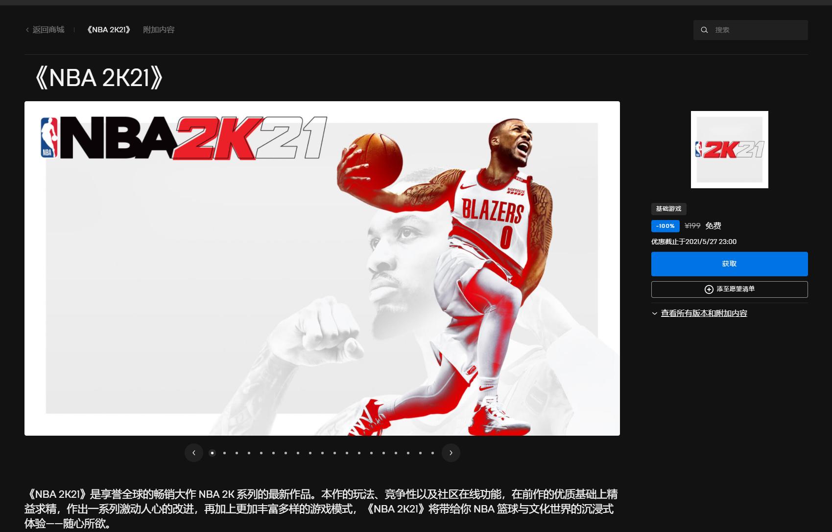 Epic商城免费领取游戏:《NBA2K21》好家伙,速领