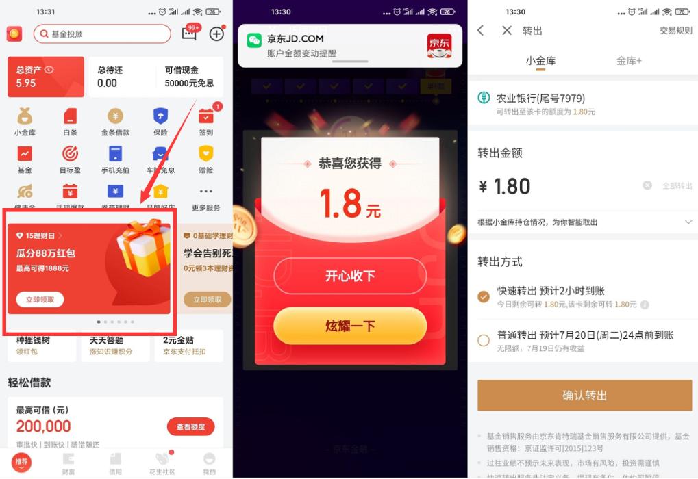 京东金融app老用户随机抽0.8~18元红包