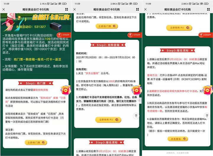 京东0元购鲸鱼座AI音箱,需连续打卡6天