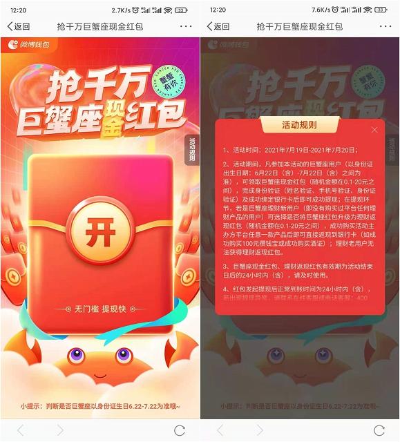 微博巨蟹座用户免费领取最高20元红包