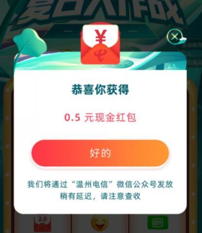 温州电信不限地区夏日大作战抽红包奖励,亲测0.5元